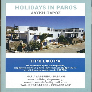 Holidays_in_paros