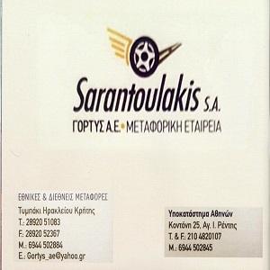 sarantoulakis